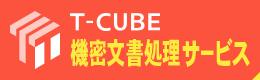 タケシタの機密文書処理サービス、T-CUBEお申込み。
