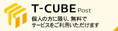 T-CUBE Post 個人の方に限り、無料でサービスをご利用いただけます
