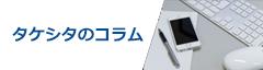 タケシタのコラム