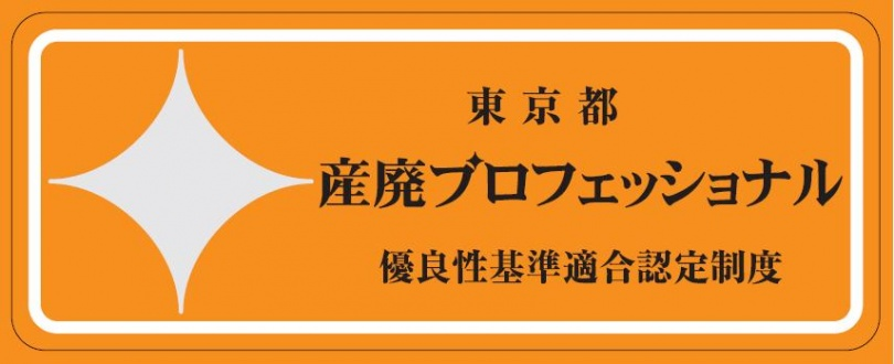 産廃プロフェッショナル(オレンジ)
