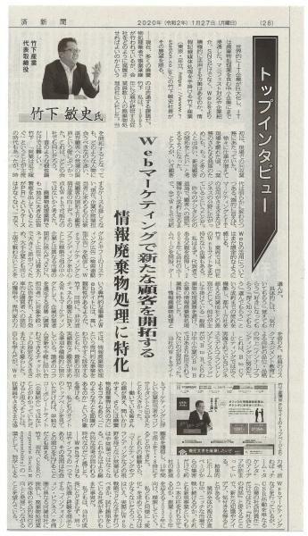 循環経済新聞(画像)2020.1①
