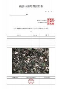 タケシタの機密抹消処理証明書(画像入り)